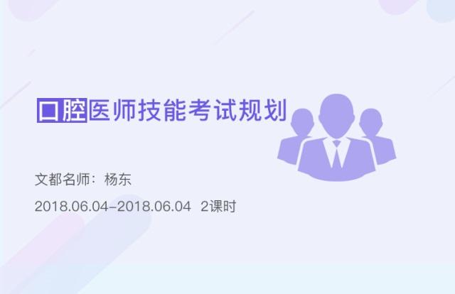 【直播】2018年口腔医师技能考试规划