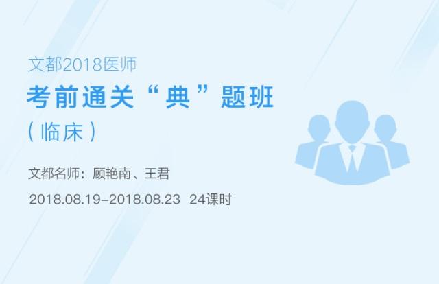"""【直播】2018医师考前通关""""典""""题班(临床)"""