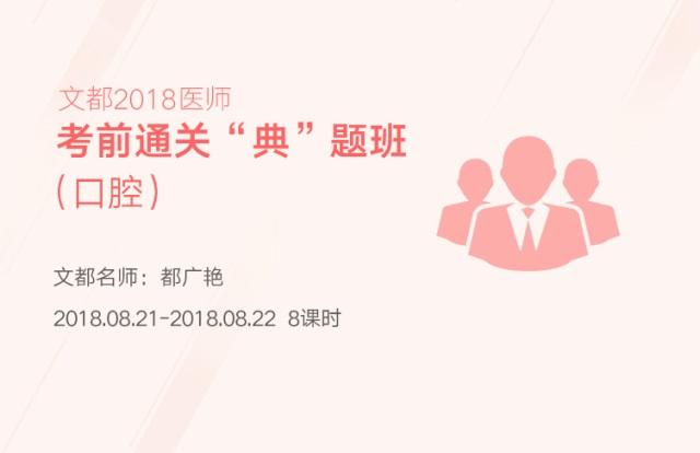 """【直播】2018医师考前通关""""典""""题班(口腔)"""